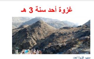 تقرير اسلامية خامس غزوة أحد سنة 3 هـ