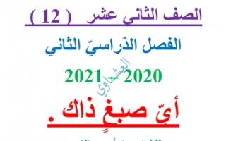 مذكرة أي صبغ ذاك لغة عربية للصف الثاني عشر الفصل الثاني العشماوي