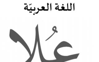مذكرة علا لغة عربية للصف الثاني عشر الفصل الثاني