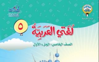 كتاب لغتي العربية للصف الخامس الفصل الاول