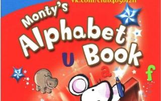 كتاب الحروف لغة إنجليزية للصف الأول